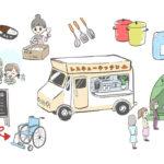 レスキューキッチンカープロジェクト