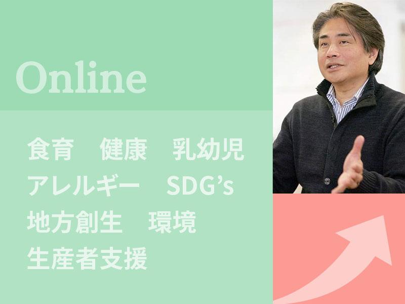 「日本食育防災士」キャリアアップオンライン