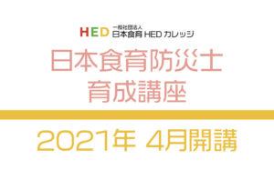 「日本食育防災士 育成講座」2021年4月開講